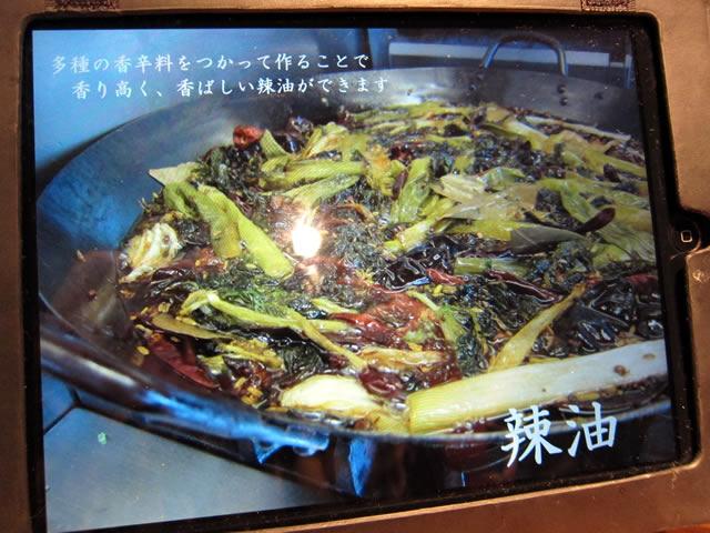 老虎菜iPad3