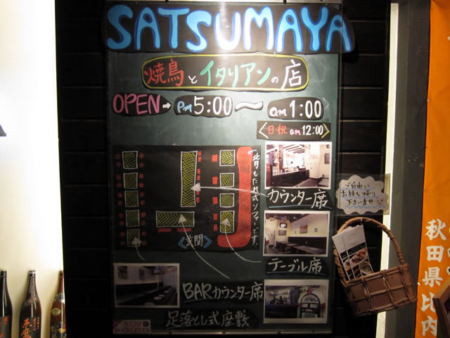 SATSUMAYA dining BAR2