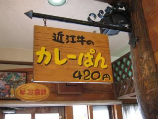 近江牛カレーパン1