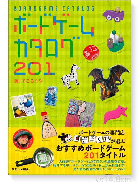 ボードゲームカタログ201:表紙