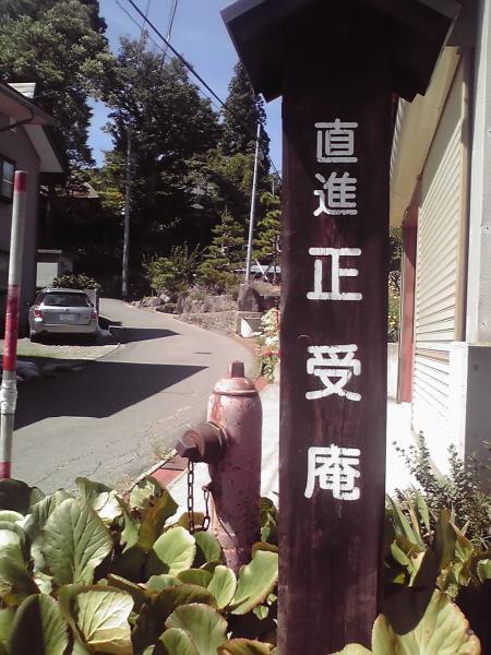 正受庵への道程2