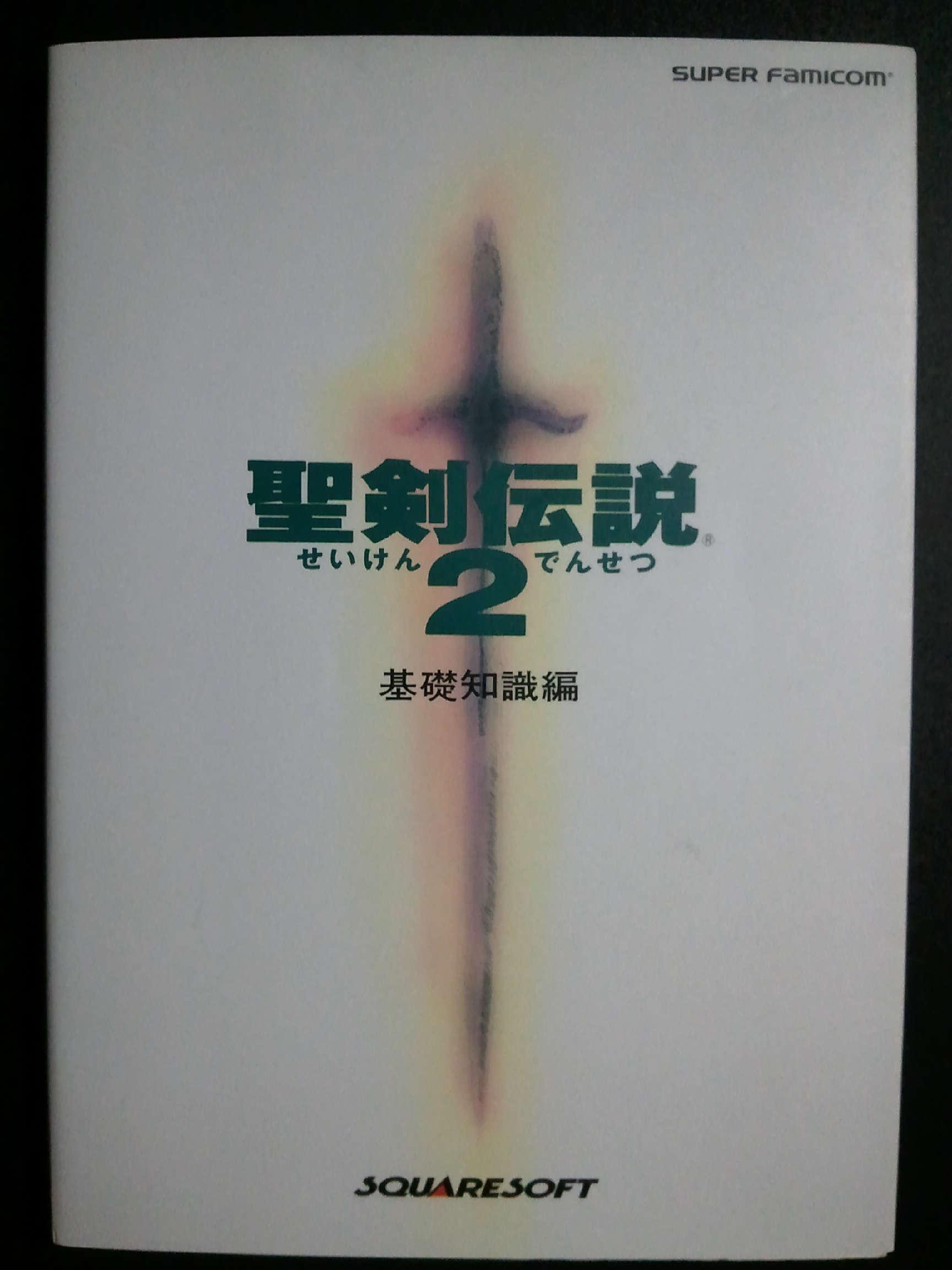 聖剣伝説2 基礎知識