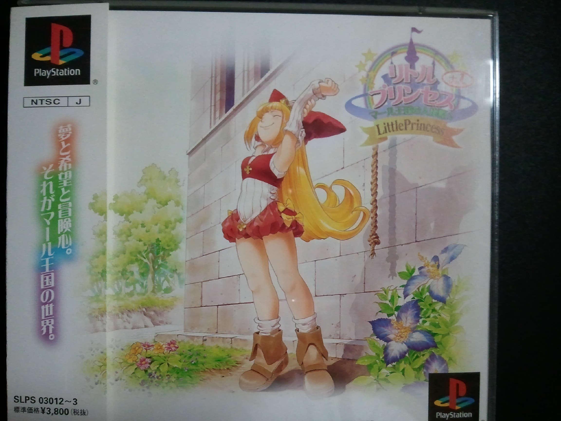 リトルプリンセス マール王国の人形姫2+1