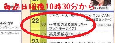 南海放送ラジオTT③