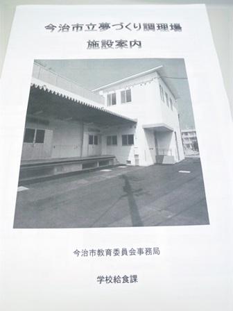 西中 (1)