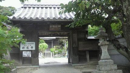6番札所神護寺山門