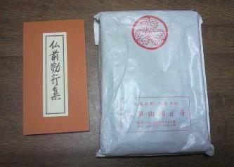 興正寺で購入