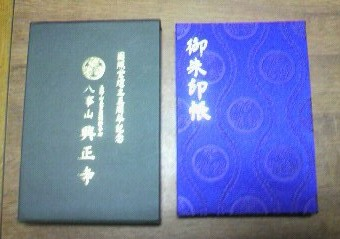 興正寺の朱印帳
