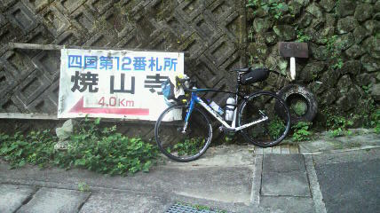 鍋岩登山道入口
