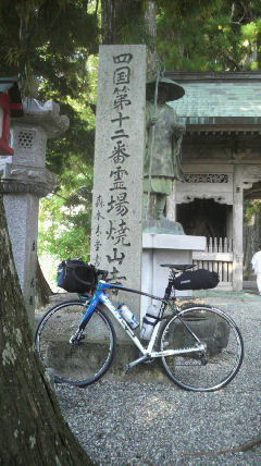 12番焼山寺更に記念撮影