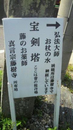 弘法大師お杖の水看板