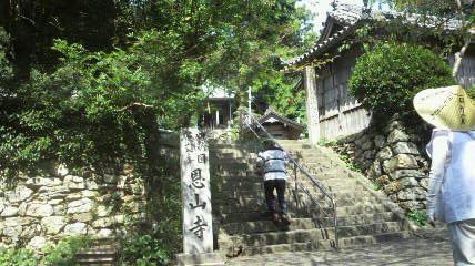 18番恩山寺入口の階段