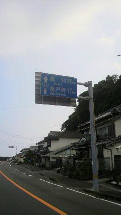 崎浜の道路標識室戸まであと17km
