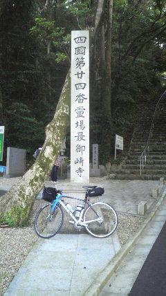 (24番札所)最御崎寺