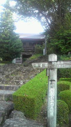 神峰寺の入り口