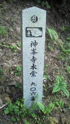 神峰寺本堂への標識案内