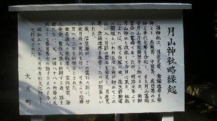 月山神社の謂れ