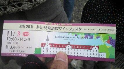 前売り券2500円也