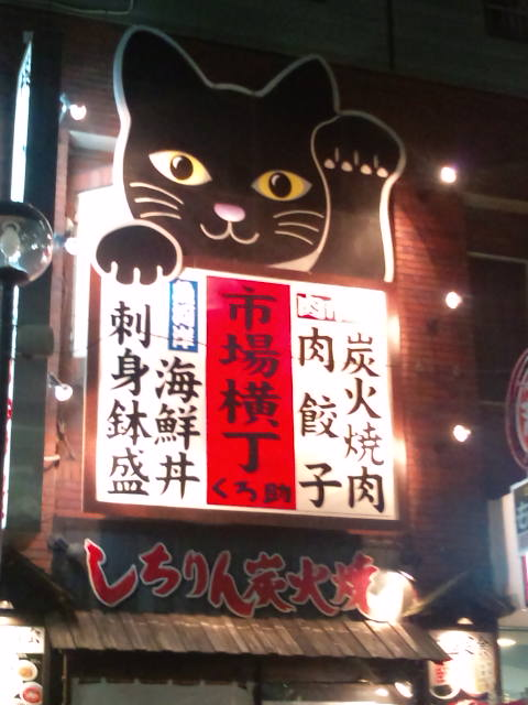 猫実 085