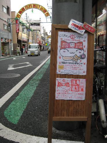 コピー ~ にくきゅう25日 038