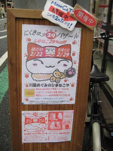 コピー ~ にくきゅう25日 036