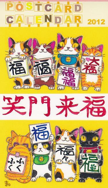 まりきゅうさんカレンダー
