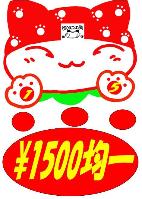 1500均