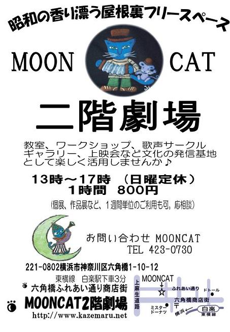 mooncatフリースペース