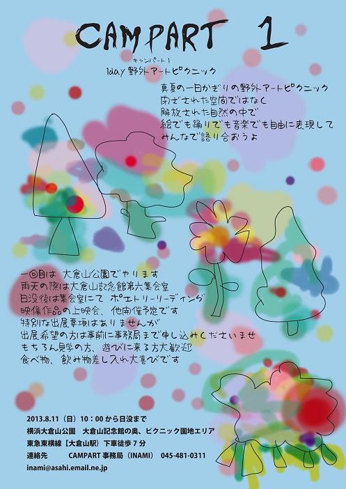 大倉山アートピクニック