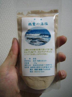 鵜鷺の藻塩