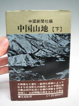中国山地・下