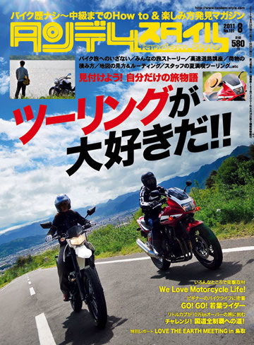 ts_111_magazine_img.jpg
