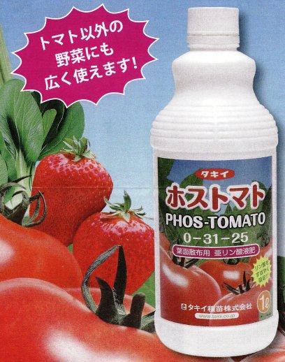 ホストトマト液肥