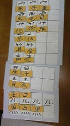 漢字ゲーム