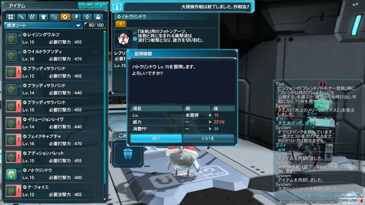pso20131221_113019_000.jpg