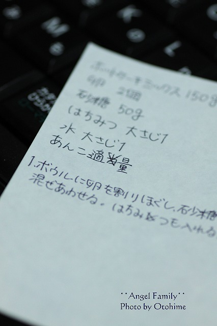 IMG_8605小姫ちゃんのメモ・・
