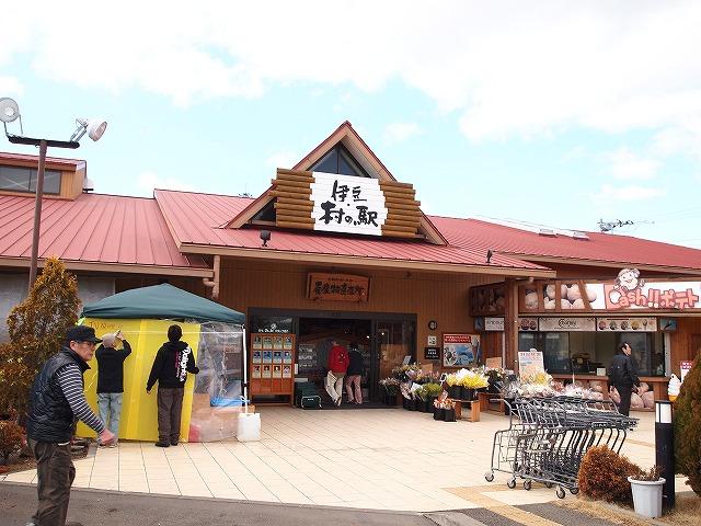 040伊豆村の駅