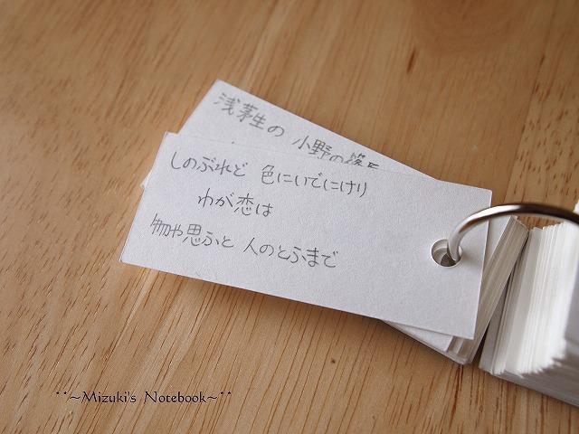 012水晶ノート