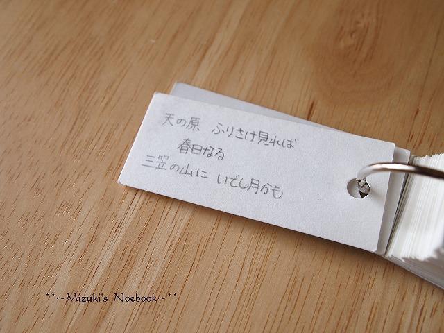 003水晶ノート