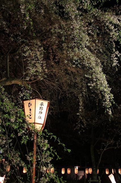IMG_2132平野神社