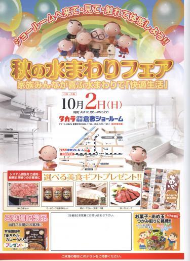 takara_convert_20110917104615.jpeg