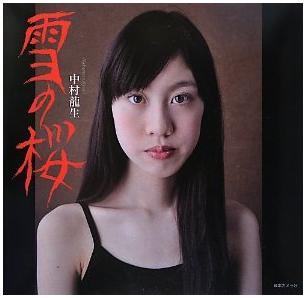 yukinosakura.jpg