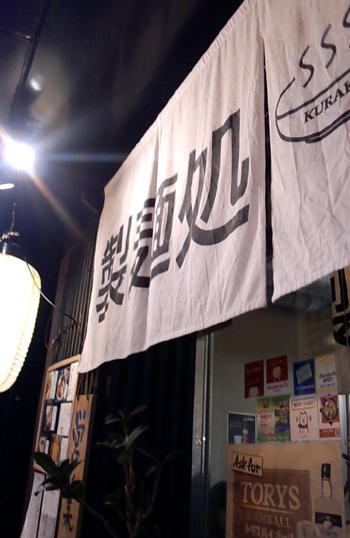 kuraki201312200.jpg
