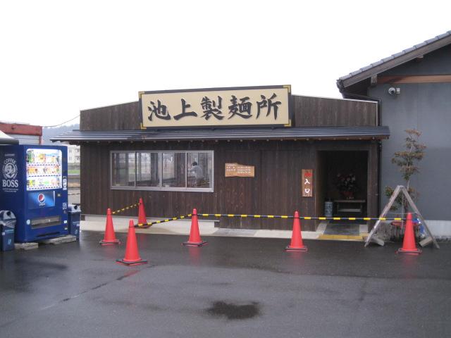 池上製麺所20130202-01