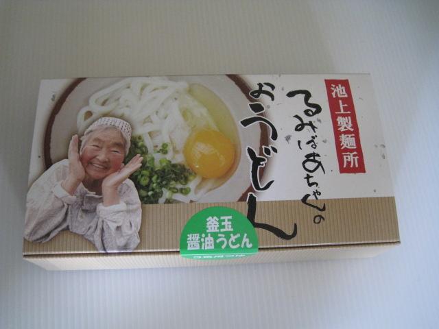 池上製麺所20130202-06