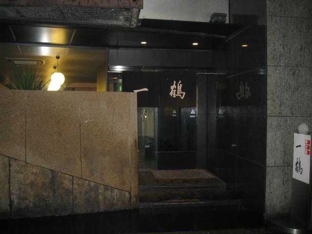 一鶴本店20130202-01