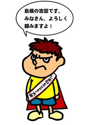 yoshidakun01.jpg