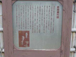 島崎藤村宅.-2