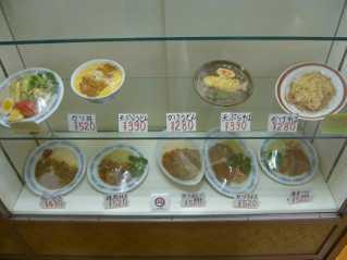 平塚市役所 食堂メニュー