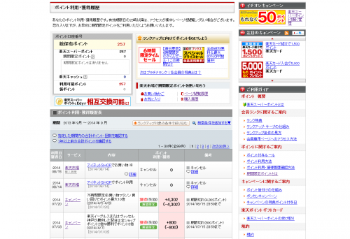 Rakuten_point_001.png
